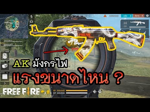 Free Fire สกินใหม่ AK มังกรไฟ แรงขนาดไหน ?
