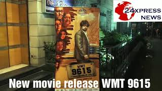 new-movie-launch-wmt-9615