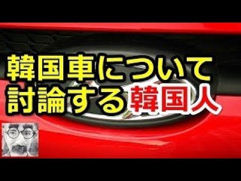 海外の反応 韓国の反応 韓国車は日本車に追いついた追いついていないで口論する韓国人 トヨタやホンダと比べる事自体おこがましい?わかば ! ! !