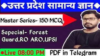 UP Gk Master Video forest Guard, UP Gk RO, ARO Exam 2021,up Gk 100 top Mcq forest guard ARO Ro Exam