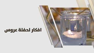 مها شقديح - افكار لحفلة عروس