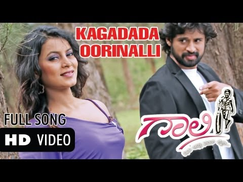 GAALI KANNADA MOVIE VIDEO SONG - Kaagada Oorinalli 'Official HD Video'