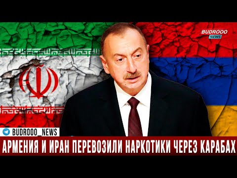 Ильхам Алиев: Армения в сговоре с Ираном использовала территорию Карабаха для наркотрафика