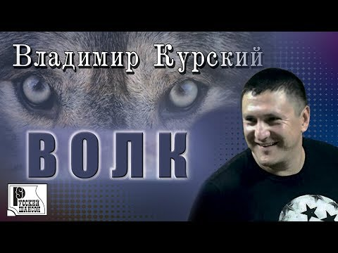 Владимир Курский - Волк (Альбом 2017)