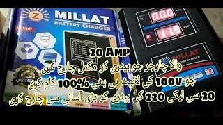 12 Volt 20A Charger Test And Reviews - Urdu/Hindi