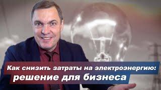 как снизить затраты на электроэнергию: решение для бизнеса