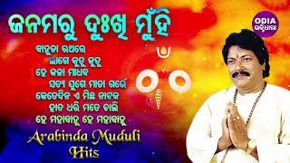 JANAMARU DUKHI MUNHI & Other Hit Jagannath Bhajans of Arabinda Muduli | Odia Bhaktidhara