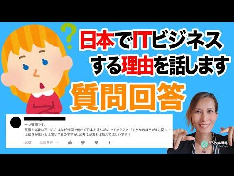 【質問に答えます】英語も堪能でアメリカのほうが給与が高いのになぜ外国で働かず日本を選んだのですか?