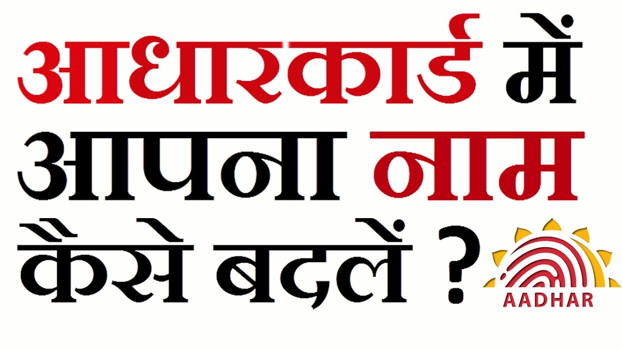 How to Change Name in Aadhar Card Online - in Hindi (4)