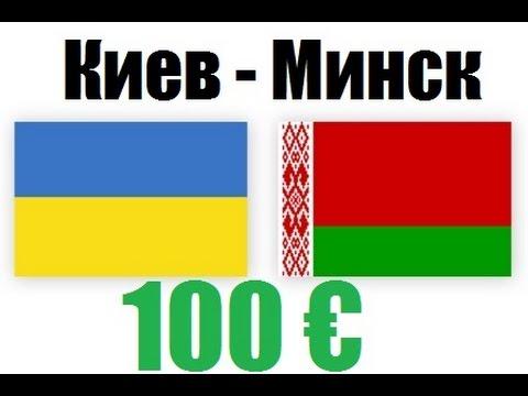 Беларусь глазами украинца, или КАК НЕ ПОПАСТЬ НА ШТРАФ 100 ЕВРО!