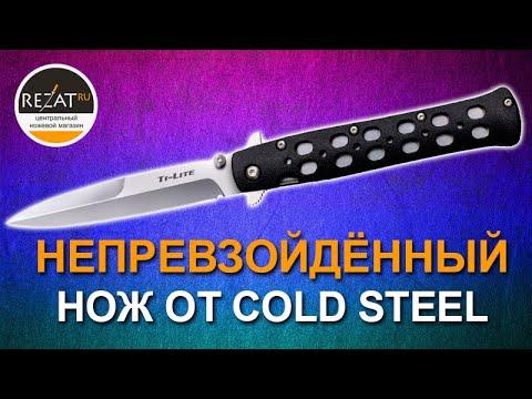 Непревзойденный Cold Steel Ti Lite - Визитная карточка именитого бренда! | Обзор от Rezat.ru