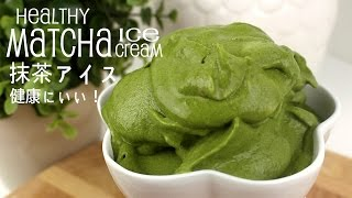 Healthy Matcha (Green Tea) Ice Cream | 健康にいい!抹茶アイス