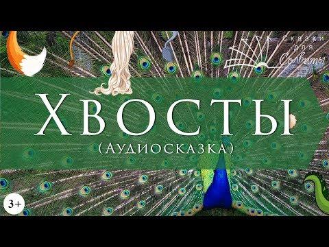 Хвосты | Аудиосказки с картинками | Русские народные сказки | Для самых маленьких