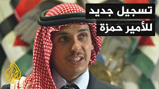 تسجيل جديد للأمير حمزة بن الحسين يقول: لن ألتزم بالأوامر
