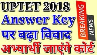 UPTET 2018 पर बढ़ा विवाद, अभ्यर्थी जाएंगे कोर्ट, 12 गलत सवालों पर जताई आपत्ति|  Answer Key Objection