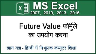 How to use FV formula to calculate future value of an investment in Excel 2016/13/10/07 (Hindi) 58