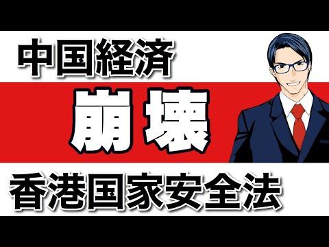 【香港国家安全法】中国経済は崩壊する