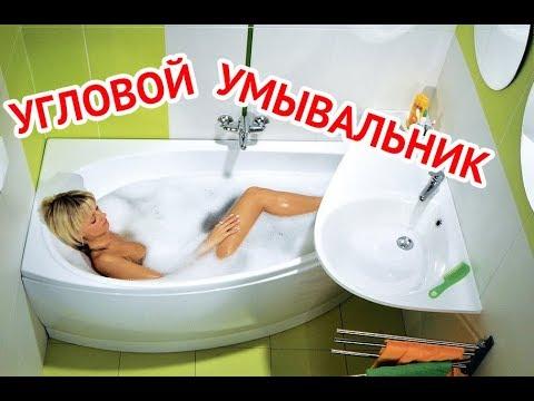 Угловой умывальник в ванной