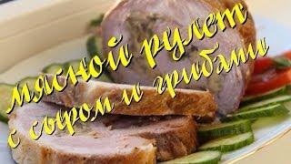 МЯСНОЙ РУЛЕТ С СЫРОМ И ГРИБАМИ: пошаговый рецепт CookinJOY!