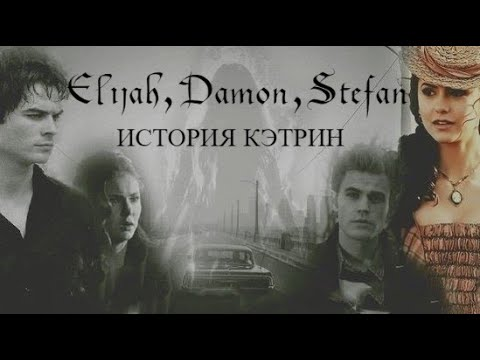 ►Elijah,Damon,Stefan - История Кэтрин || Дневники Вампира