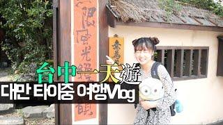 韓國人在臺灣⎮台中, 高美溼地, 逢甲夜市 대만여행Vlog 타이중을 다녀왔어요
