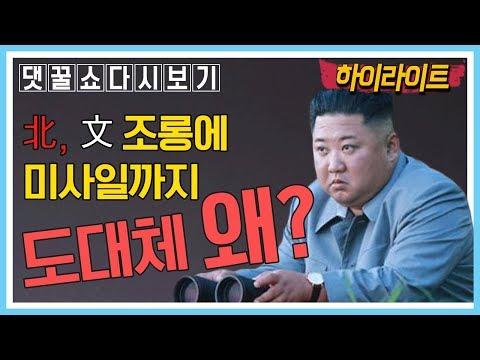 [3분순삭] 광복절 경축사 비난, 북한이 도발하는 진짜 이유! | 댓꿀쇼PLUS 180회 하이라이트 8/16(금)