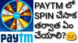 Paytm spin and earn offer|Paytm lo spin chesina tharvatha em cheyali.||TELUGU||🎁