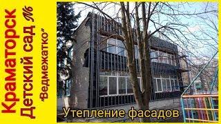 Краматорськ. Ремонт дитячого садка №6 ''Ведмежатко''.