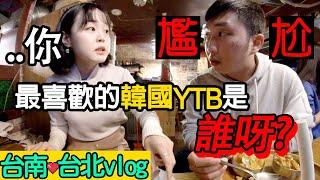韓國人在台灣????????交了台灣朋友????♀️????♂️
