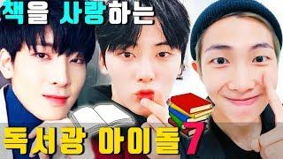 책을 사랑하는 독서광 아이돌 TOP7