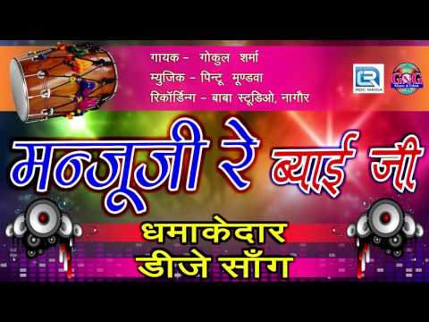 New Rajasthani DJ Mix -  Manju Ji Re Biyavji | Gokul Sharma | Latest Marwadi Audio Song | GNG MUSIC
