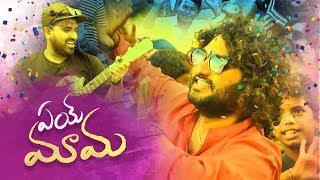 2018 Telugu Songs | Yay Mama Video Song | Sunny Austin | Latest Telugu Private Songs