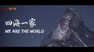 全球战疫MV:We Are The World【新冠疫情|News】