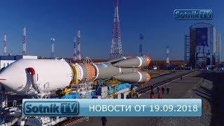 НОВОСТИ. ИНФОРМАЦИОННЫЙ ВЫПУСК 19.09.2018