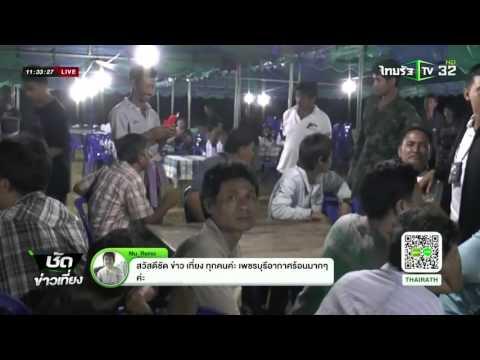 ระนอง บุกจับบ่อนพนัน 2 อำเภอ | 17-03-59 | ชัดข่าวเที่ยง | ThairathTV