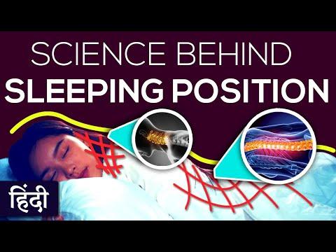 सोने का सबसे सही वैज्ञानिक तरीका ? Only 1 Correct Sleeping Position For Humans