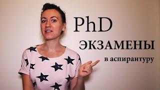 ВСТУПИТЕЛЬНЫЕ ЭКЗАМЕНЫ В АСПИРАНТУРУ // Алчность Знаний