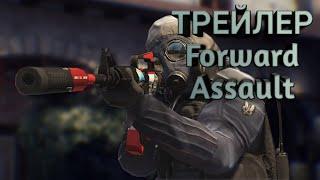 Самодельный трейлер игры Forward Assault!Kolwo Mata.