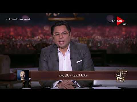 كل يوم - وائل جسار: مهما فعلنا لن نوفي حق الأطباء والفرق الطبية  - نشر قبل 17 ساعة