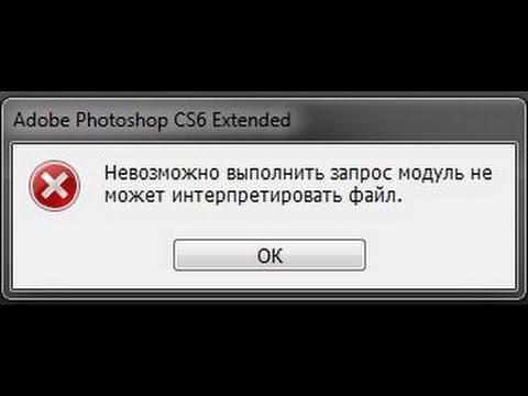 невозможно выполнить запрос модуль не может интопретировать файл Cs6