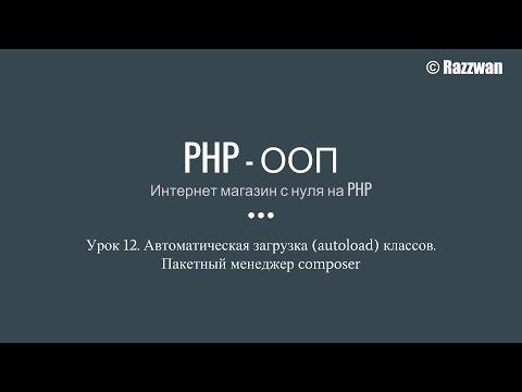 Урок 12. PHP - ООП. Автоматическая загрузка классов. Пакетный менеджер composer