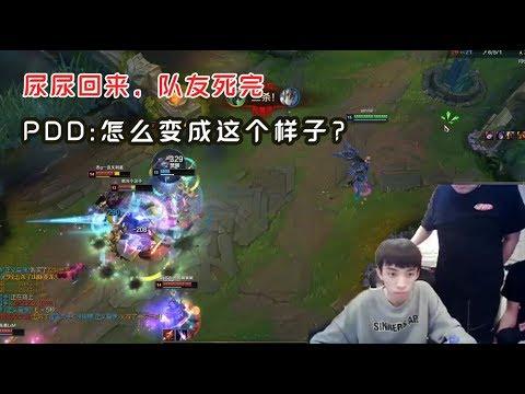 【PDD】天使:骚猪去尿尿,小马代打1分钟,队友全死光!观众:小心myy!
