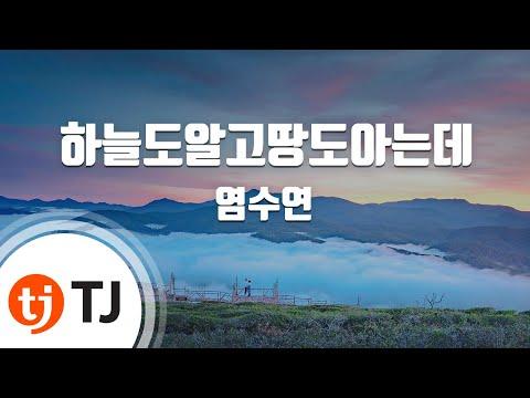 [TJ노래방] 하늘도알고땅도아는데 - 염수연 / TJ Karaoke