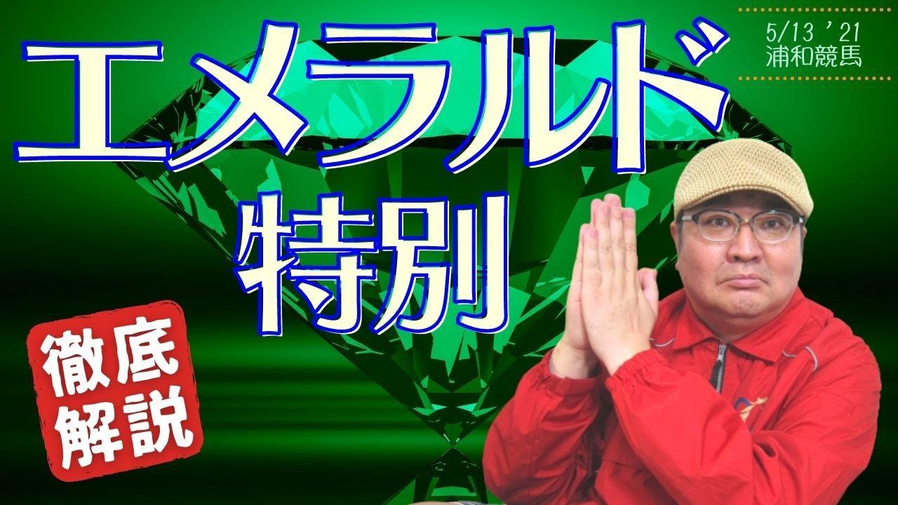 【田倉の予想】エメラルド特別 徹底解説!