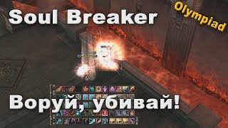 Soul Breaker   Олимп за топ класс Male Or Female