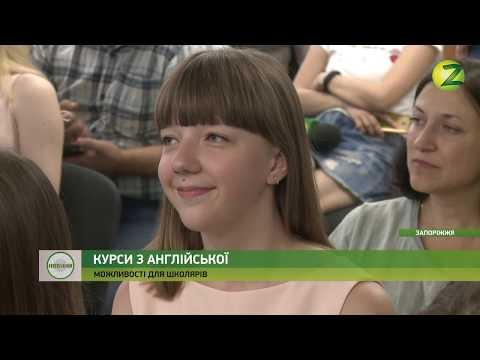 Телеканал Z: Новини Z - Запорізькі школярі опанували англійську мову - 20.06.2019