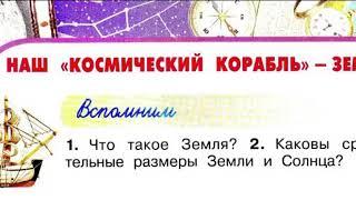 Окружающий мир 2 класс, Перспектива, с.12-15, тема урока «Наш «космический корабль» - Земля»