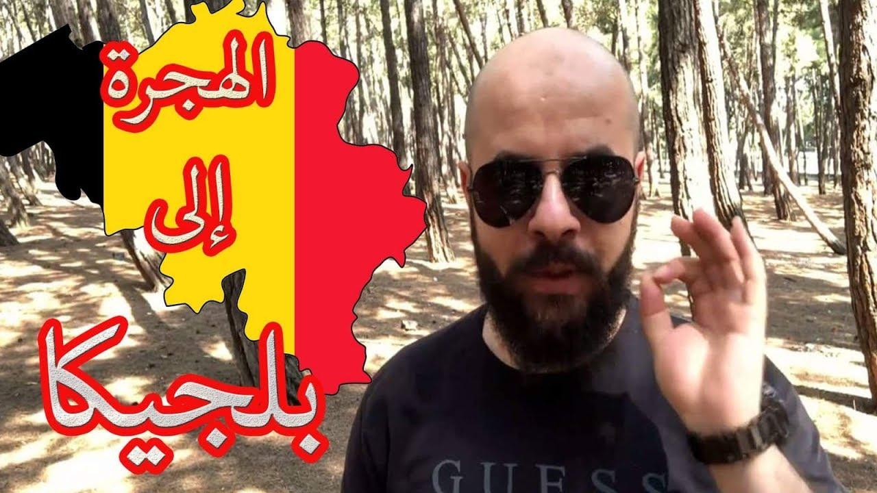 أفضل طريق للهجرة من تركيا إلى بلجيكا وحقيقة بصمة اليونان تجرية حقيقية مع الأسعار والتفاصيل Youtube
