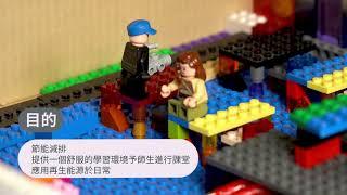 Publication Date: 2021-07-20 | Video Title: 參賽作品 匯基書院(東九龍) 環保創新教室