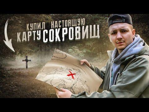 Купил КАРТУ СОКРОВИЩ НА Авито за 20.000 рублей! Обманули или нет?